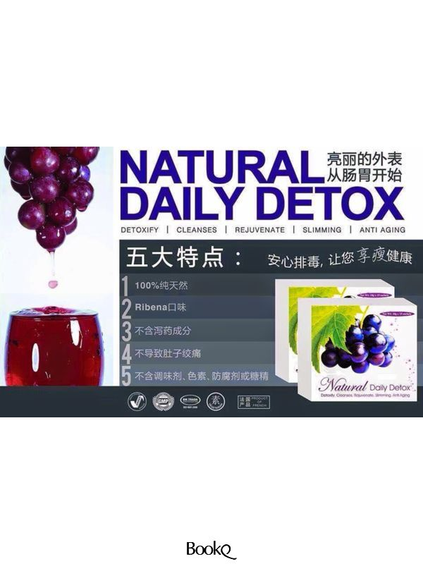 葡萄益生菌排毒 * 法国配方益生菌排毒 (15包 X10G X 1盒) GRAPE PROBIOTICS * NATURAL FRENCH RECIPE DAILY DETOX (15 PACK X10G X 1 BOX)