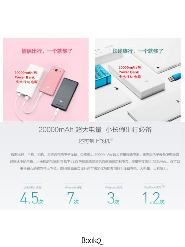 20000mAh Mi (xiaomi) Power Bank 小米行动电源